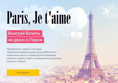 «Париж, ятебя люблю»