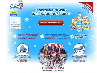 poleznye-prizy-dlya-radostnoj-zimy