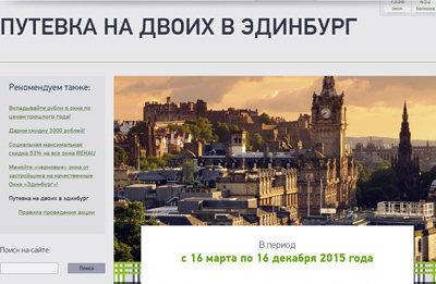 АКЦИЯ «Купите окна - выиграйте путевку на двоих в г. Эдинбург»