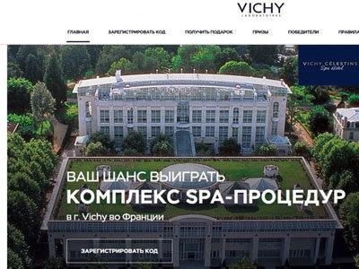 Акция «Выходные в VICHY SPA»