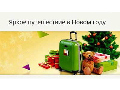 Акция «Спасибо от Сбербанка» - Яркое путешествие в Новом году