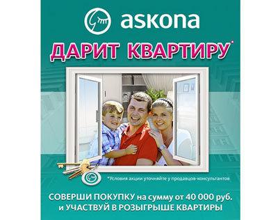 Акция «Askona дарит квартиру»