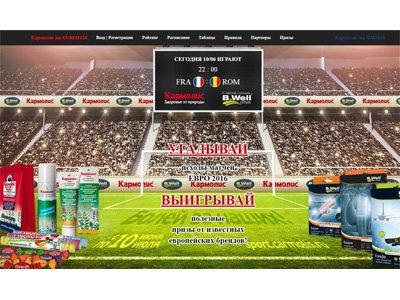 Акция Кармолис EURO2016 «Будь здоров! Болей за наших!»