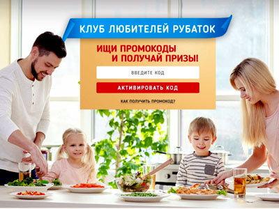 Акция Котлетарь «Клуб «Рубатки»