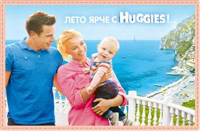 Акция Лето ярче с Huggies