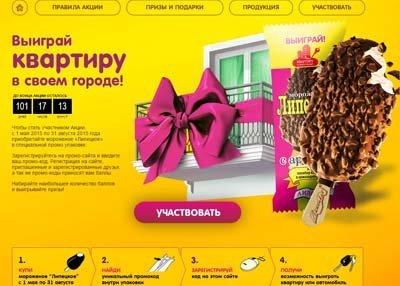 Акция Липецкое «Выиграй квартиру в своем городе!»