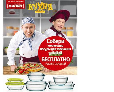 Акция Магнит «Посуда Томас для запекания - собери коллекцию!