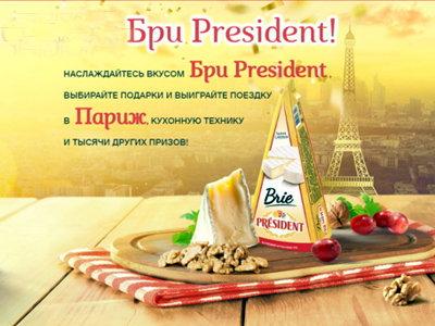 Акция Франция ближе с Бри President!