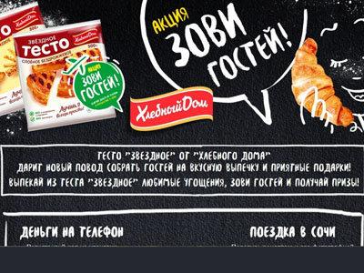 akciya-konkurs-testo-zvezdnoe-ot-xlebnogo-doma
