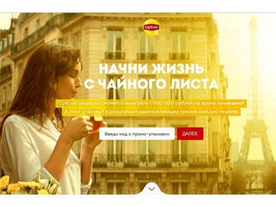 Акция Lipton «Начни с чайного листа»