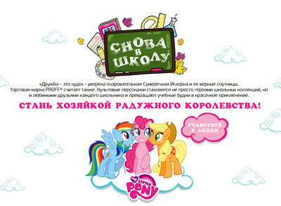 Акция My Little Pony