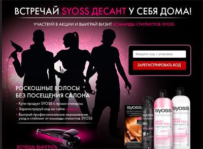 Акция Syoss «Выиграй визит команды стилистов»