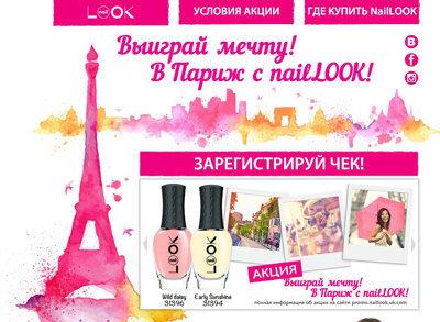 Акция nailLOOK Выиграй мечту! В Париж с nailLOOK!
