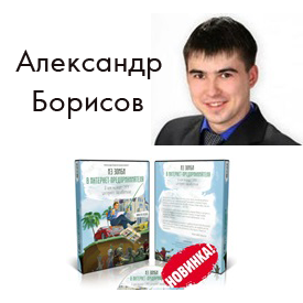 Александр-Борисов