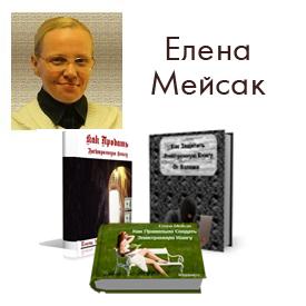 Елена-Мейсак
