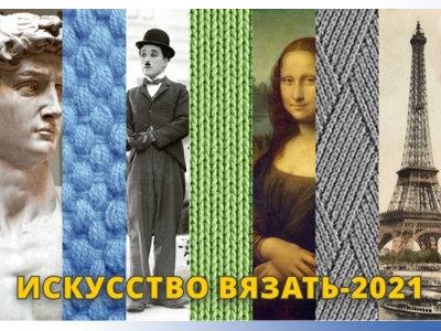 Всероссийский арт-проект «ИСКУССТВО ВЯЗАТЬ-2021»