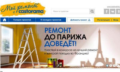 Конкурс «Лучший ремонт с Castorama»