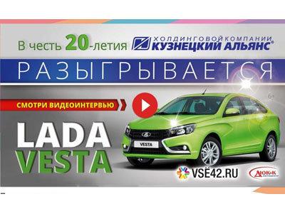 Конкурс Кузнецкий Альянс «20-летие холдинга Кузнецкий Альянс»