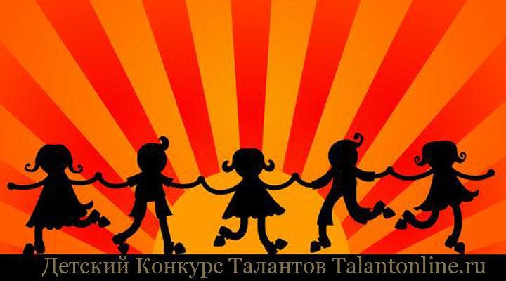 Детский Конкурс Талантов Talantonline.ru