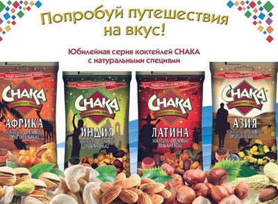 Конкурс CHAKA - Попробуй путешествия на вкус!
