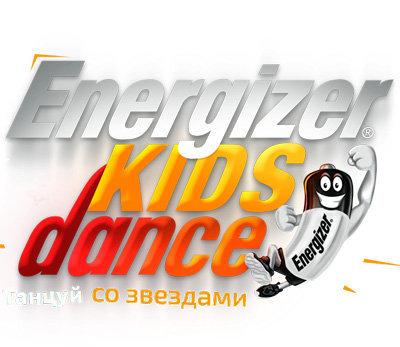 Конкурс ENERGIZER KIDS DANCE