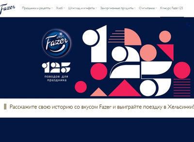 Конкурс Fazer «Fazer 125»