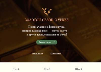 Конкурс Veres «Золотой сезон с Veres»