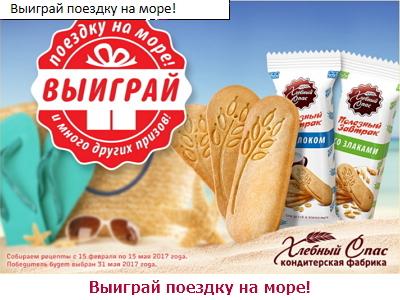 Кулинарный конкурс от Хлебный Спас Выиграй поездку на море!