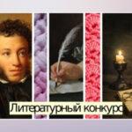 Литературный конкурс о вязании
