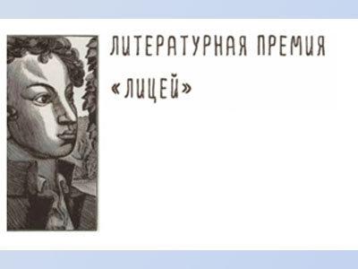 Литературный конкурс «Лицей»