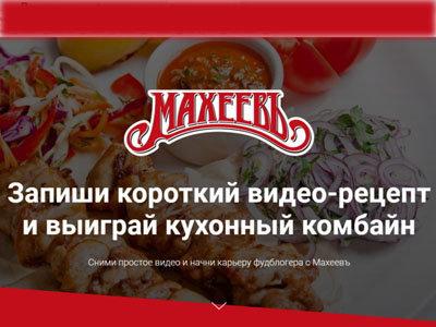 МАХЕЕВЪ