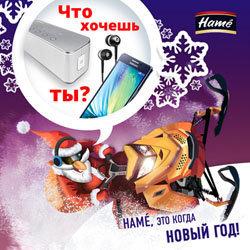 prizy-konkursa-hame-eto-kogda-novyj-god