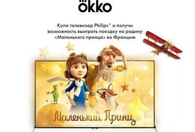 """Путешествие на родину """"Маленького Принца!"""""""