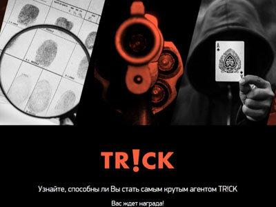 Рекламная акция «Стань агентом TR!CK»