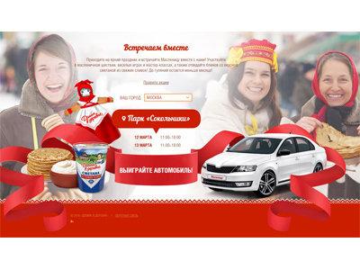 Рекламная акция от Домик в деревне «Попробуй Настоящий Вкус Масленицы! И получи Шанс стать обладателем автомобиля»