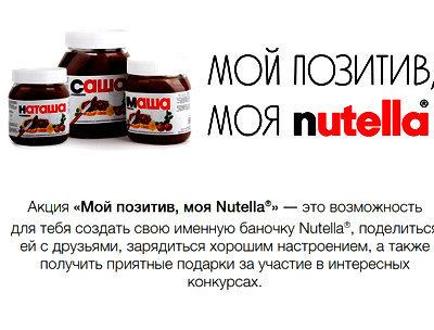 Рекламный интернет-конкурс «Мой позитив, моя Nutella»