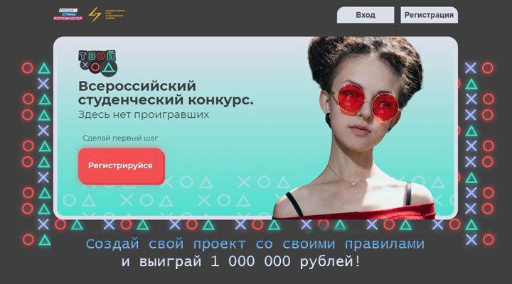 Всероссийский студенческий конкурс Твой ход
