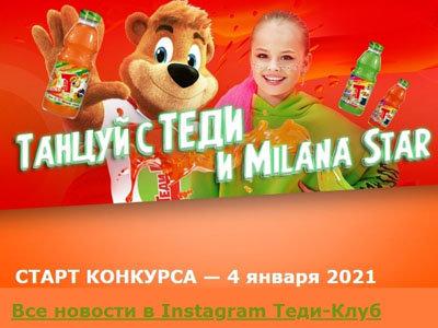 Конкурс Теди «Танцуй с Теди-2»