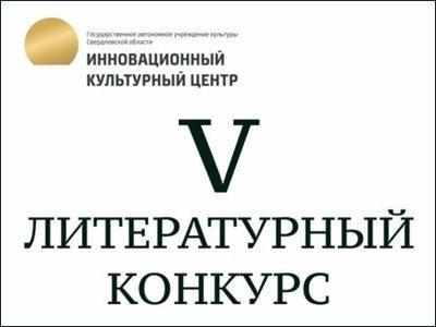 Уральский книгоход