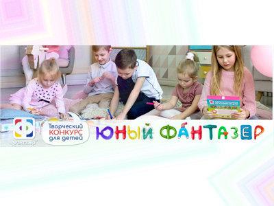 Творческий конкурс «Юный Фантазер»