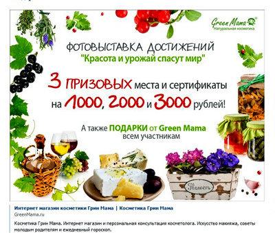 Фотоконкурс от Green Mama.ru В гармонии с природой