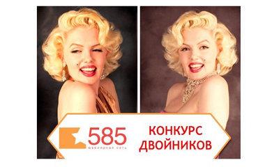 Фотоконкурс 585 Gold «Фотоконкурс двойников»