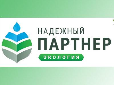 Всероссийский конкурс «Надёжный партнёр — Экология»