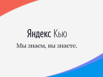 Конкурс МГУ молодых ученых для работы в Яндекс.Кью