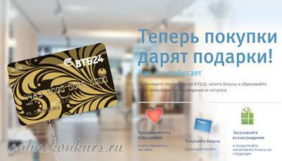 акция ВТБ24, бонусная программа