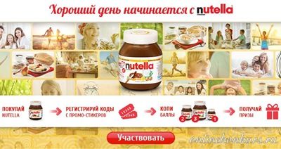 акция Nutella 2013