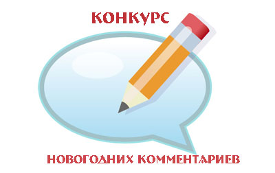 конкурс-новогодних-комментариев