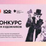 к юбилею Ф. М. Достоевского