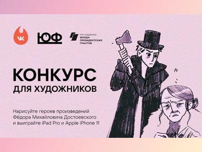 Конкурс  к юбилею Ф. М. Достоевского