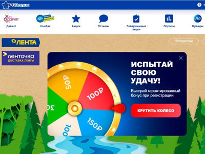 Акция «Я выбираю леса и реки России вместе с Procter&Gamble и Лентой»